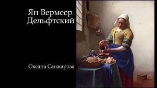 Оксана Санжарова - Ян Вермеер