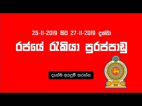 Sri Lankan Latest Government Jobs 2019