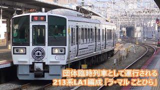 【JR西日本】団体臨時列車として運行される213系LA1編成 「ラ・マル ことひら」