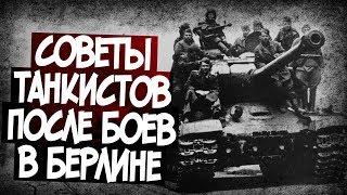 Тактика Советских Танков В Берлине. Как Снизить Потери?