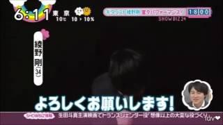 2017.1.19放送 ZIP! 1月18日 神奈川・横浜アリーナで行われた主演映画「...