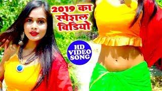 2019 का सबसे बड़ा फाडू विडियो सांग || यह गाना पूरे यू पी बिहार में धूम मचा रहा है