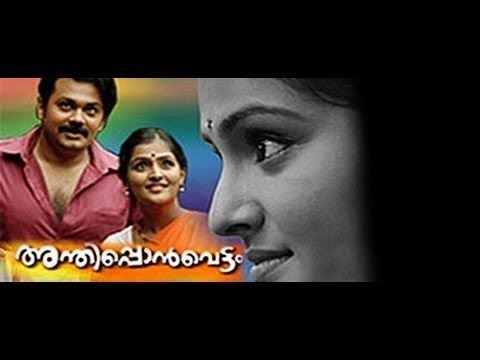 Anthiponvettam [2008 New Malayalam Full Movie | Lakshmi Gopalaswamy.