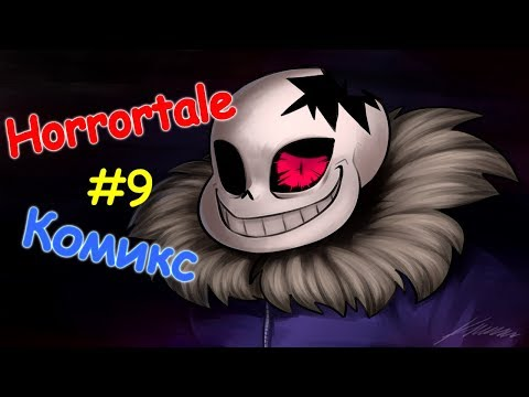 Undertale AU / Horrortale комикс #9 [ RUS ] САНС УМНЕЕ АЛЬФИС!