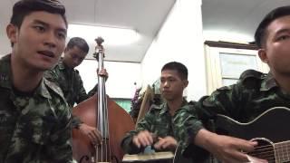 ทหารร้องเพลง 'ตัดพ้อ' ฟังไปเขินไป