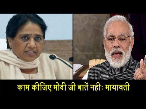 काम कीजिए मोदी जी बातें नहीः मायावती| Mayawati on Modi| Dalit Dastak