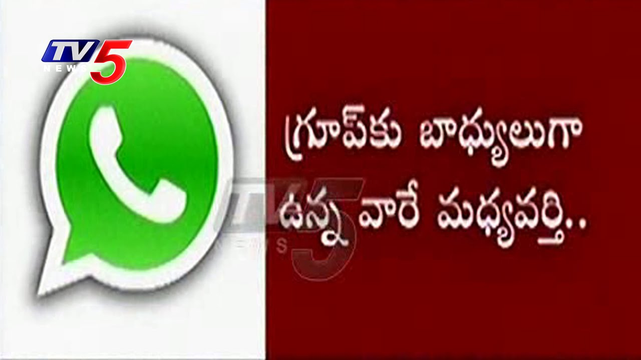 Beware Of Whatsapp Groups | Admin Is Responsible For All Chats In Group |  TV5 News