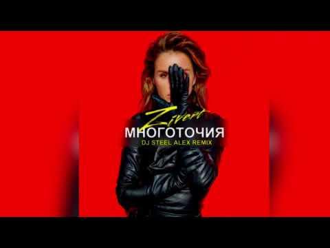 Zivert- Многоточия (Dj Steel Alex Remix)