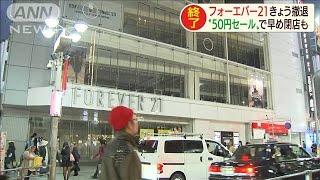 フォーエバー21撤退「全品50円」できょう全て閉店(19/10/31)