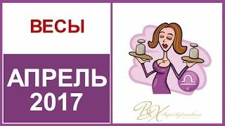 Гороскоп ВЕСЫ Апрель 2017 от Веры Хубелашвили