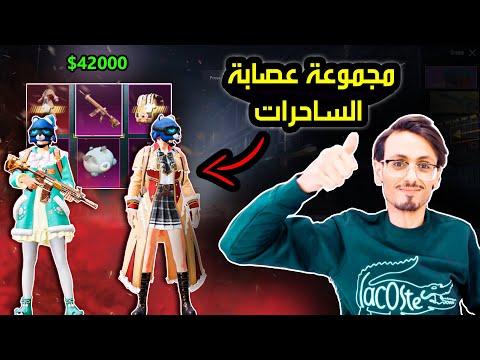 مثكات عصابة الساحرات بقيمة 42000 الف شدة 🔥 صندوق الحظ الجديد مع ابو اياد ببجي موبايل PUBG MOBILE