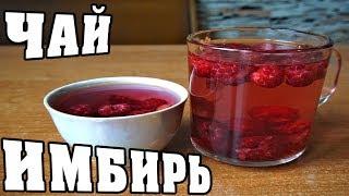 Чай с имбирем от простуды🍯 Имбирный чай с малиной и медом🍓