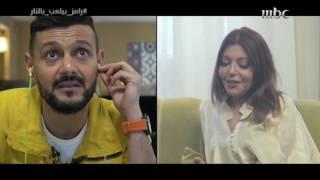 سميرة سعيد في برنامج رامز بيلعب بالنار مع رامز جلال