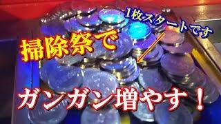 【最終幕】1枚のメダルをどこまでも増やす戦い!・part2
