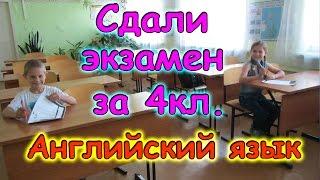 Семья Бровченко. Аня и Паша сдали экзамен по англ. яз. за 4 класс. (05.17г.)