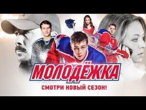 Молодежка 5 сезон 8 серия clipiki