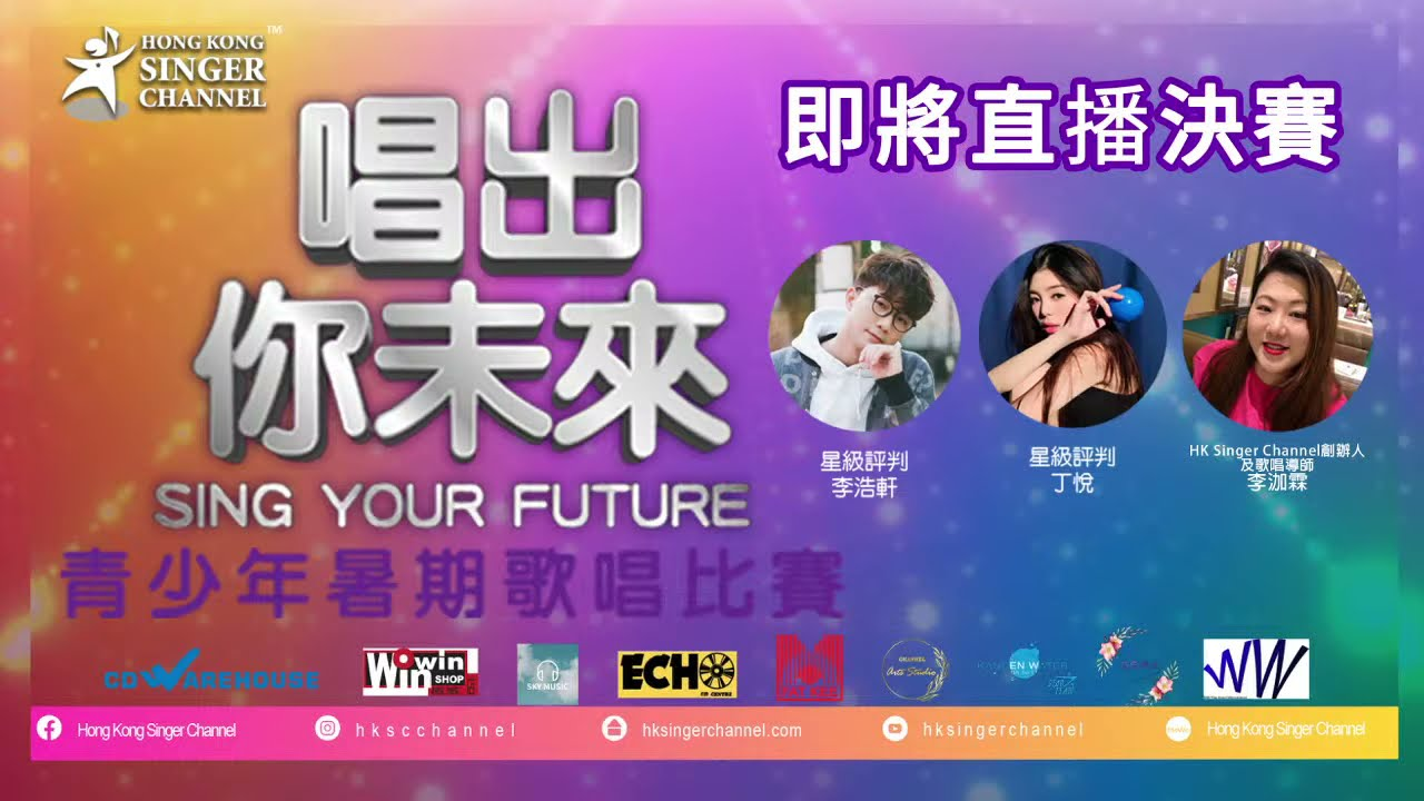 唱出你未來SING YOUR FUTURE青少年暑期歌唱比賽決賽 — 網上直播