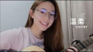 五月天 Mayday - 溫柔 cover | Cover Jasmine C 張靜汶