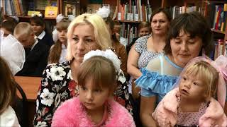 С книгой по дорогам детства   Урок знаний в Новосергиевской детской библиотеке