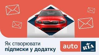 Підписки у додатку AUTO.RIA: для чого та як їх створювати