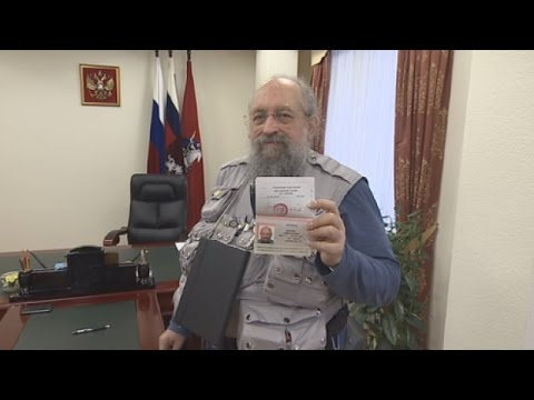 Анатолий Вассерман - Получил паспорт гражданина РФ