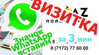 Как сделать визитку   Вставим значок WhatsApp