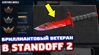 СТАЛ БРИЛЛИАНТОВЫМ ВЕТЕРАНОМ В STANDOFF 2!