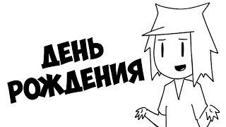 ДЕНЬ РОЖДЕНИЯ!  (ОПОЗДАЛ:D)