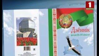 Утвержденные обложки для дневников представлены на сайте Министерства образования