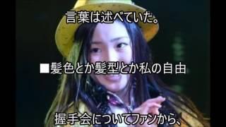 AKB48の相笠が10日、2017年3月に卒業することを発表した。相笠は「塩対...