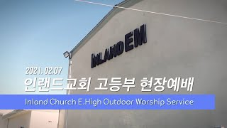 2021 02 07 인랜드교회 고등부 현장예배 Inland Church E.High Outdoor Worship Service