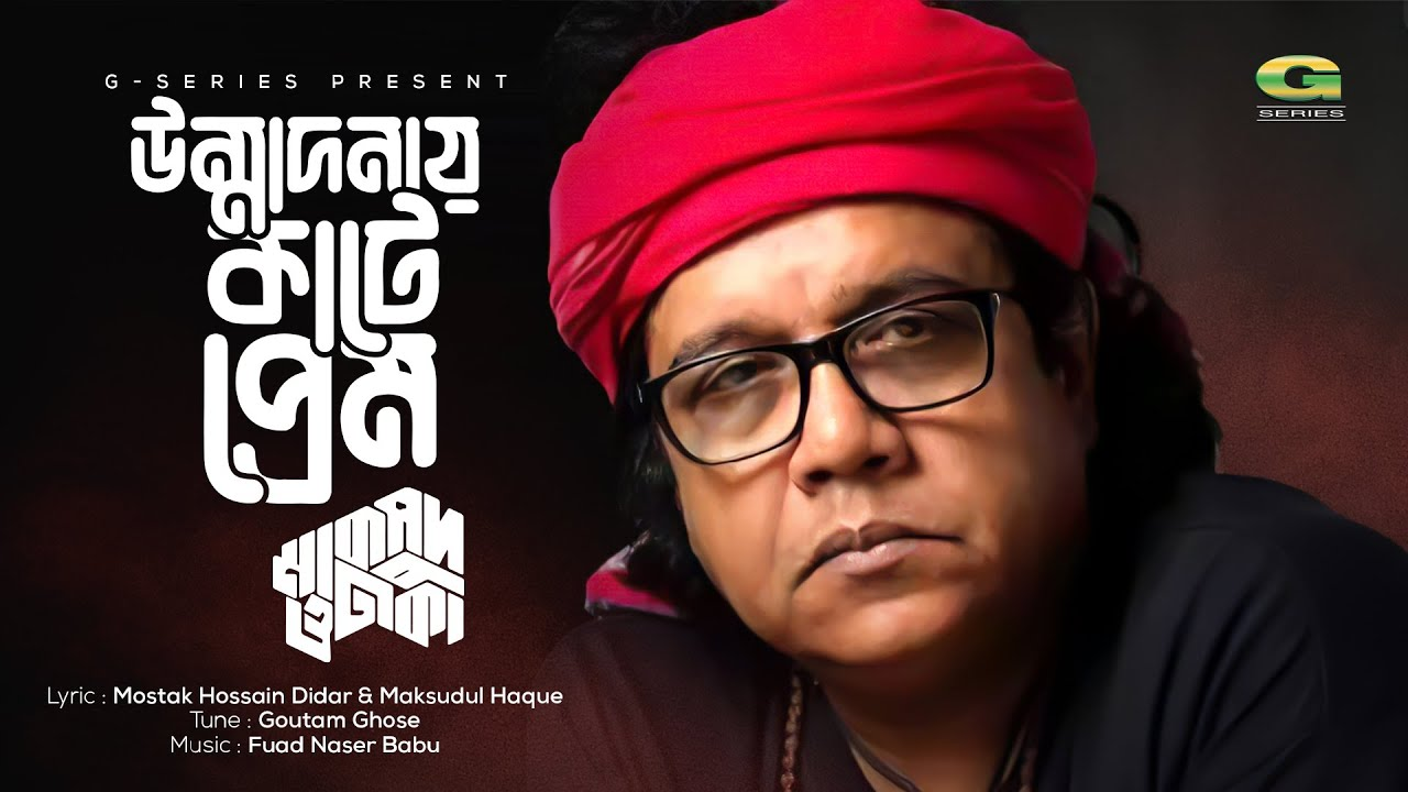 Ummadonay Kate Prem By Maqsud O Dhaka | Official lyrical Video