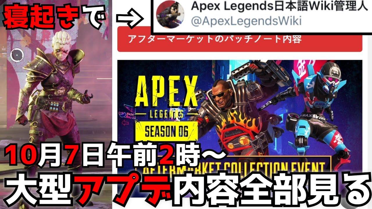 時間 apex アプデ