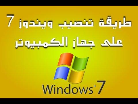 تحميل فرمتة الكمبيوتر ويندوز 7