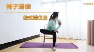 椅子瑜珈 ─ 鴿式體位法