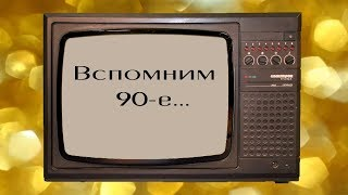 Реклама 90 х волга газ 31029