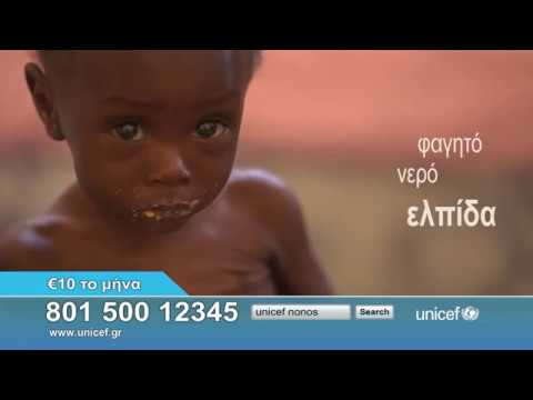 Νονός της UNICEF - Ο μικρός Μαρσελίνο υποφέρει από υποσιτισμό