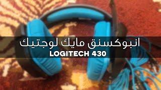 انبوكسنق #1 مايك لوجتيك / Logitech G430