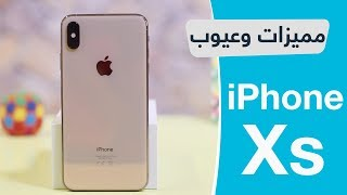 مراجعة iPhone Xs Max : المميزات والعيوب بعد الإستخدام