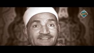 حكاية الشيخ طه الفشني كروان التلاوة والإنشاد