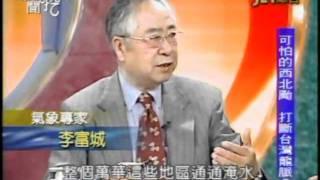 新聞挖挖哇:走過天災路(3/8) 20100309