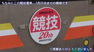 """水間鉄道「電車でD」20周年記念競技ヘッドマーク電車(20190717) """"Densya de D"""" 20th Anniversary Ad Train on Mizuma RWY"""