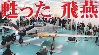 甦った三式戦・飛燕!あのエンジンも!神戸で一般公開
