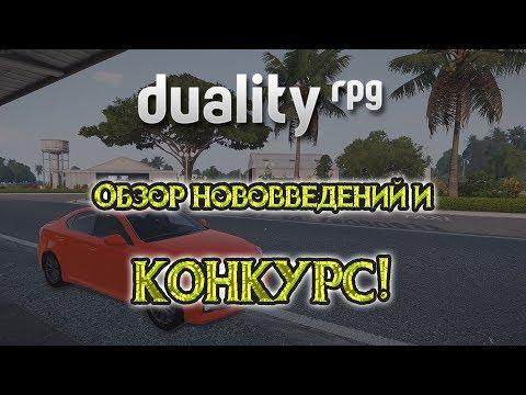 Duality RPG - Обзор нововведений и конкурс!