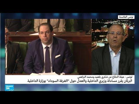 البرلمان التونسي يقر مساءلة وزيرين حول -الغرفة السوداء- في الداخلية  - نشر قبل 3 ساعة