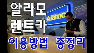 알라모 렌터카 이용 방법 총정리 영상입니다. 대한민국 …