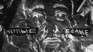 Смотреть клип Call Me Artur X Елена Темникова X Fabio - Чёрные Белые