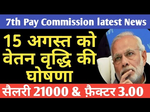 7th Pay Commission latest News Minimum Salary 21000 & 3.00 Fitment Factor की होगी घोषणा