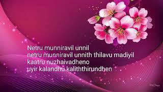 Netru muniravil,Snehidhane Snehidhane lyric song