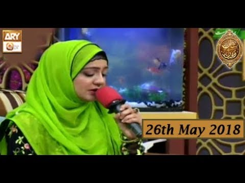 Munajat by Noureen Faiz - ARY Qtv